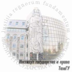 Институт государства и права Тюменского государственного университета